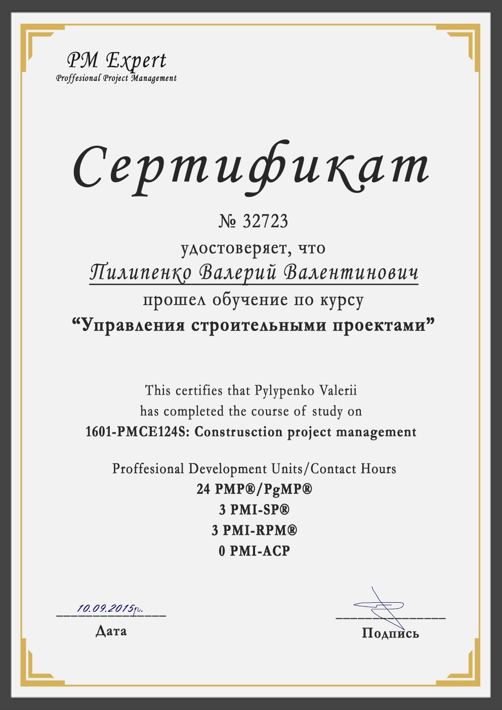 Сертификат Валера