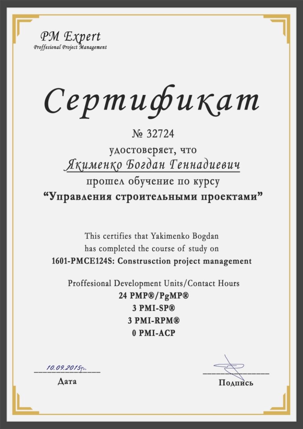 Сертификат Богдан